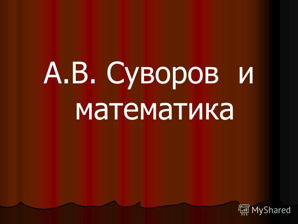 А.В. Суворов и математика