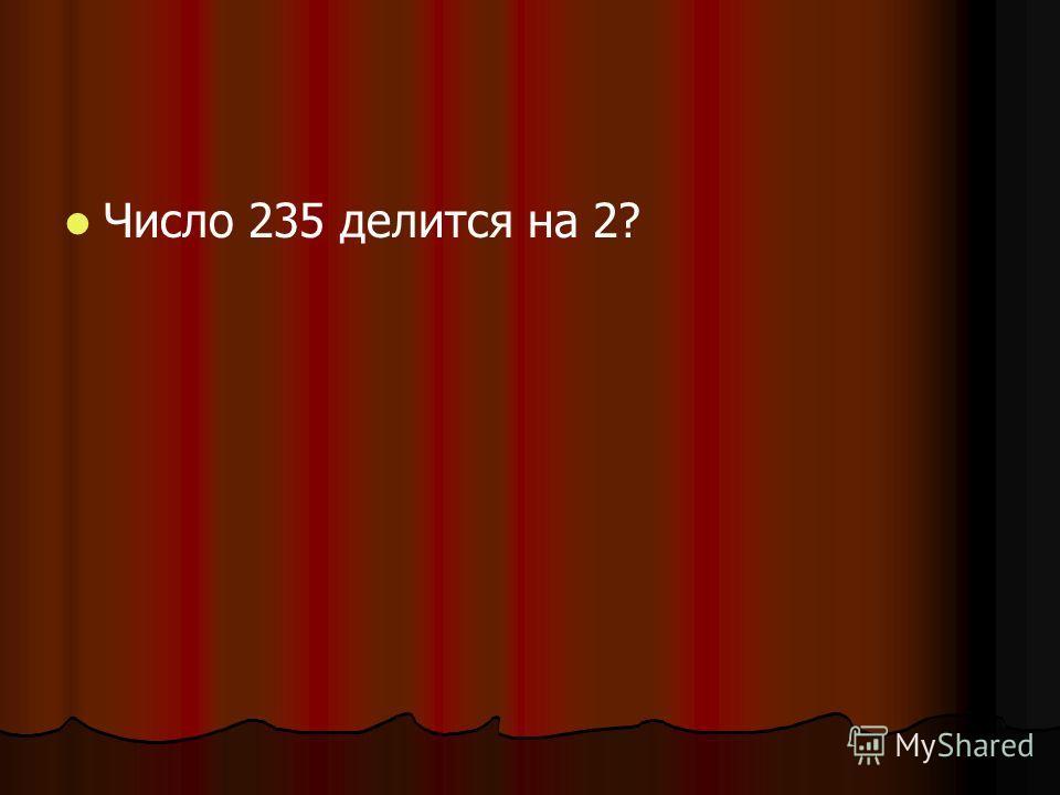Число 235 делится на 2?