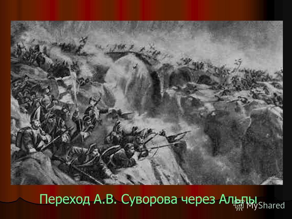 Переход А.В. Суворова через Альпы
