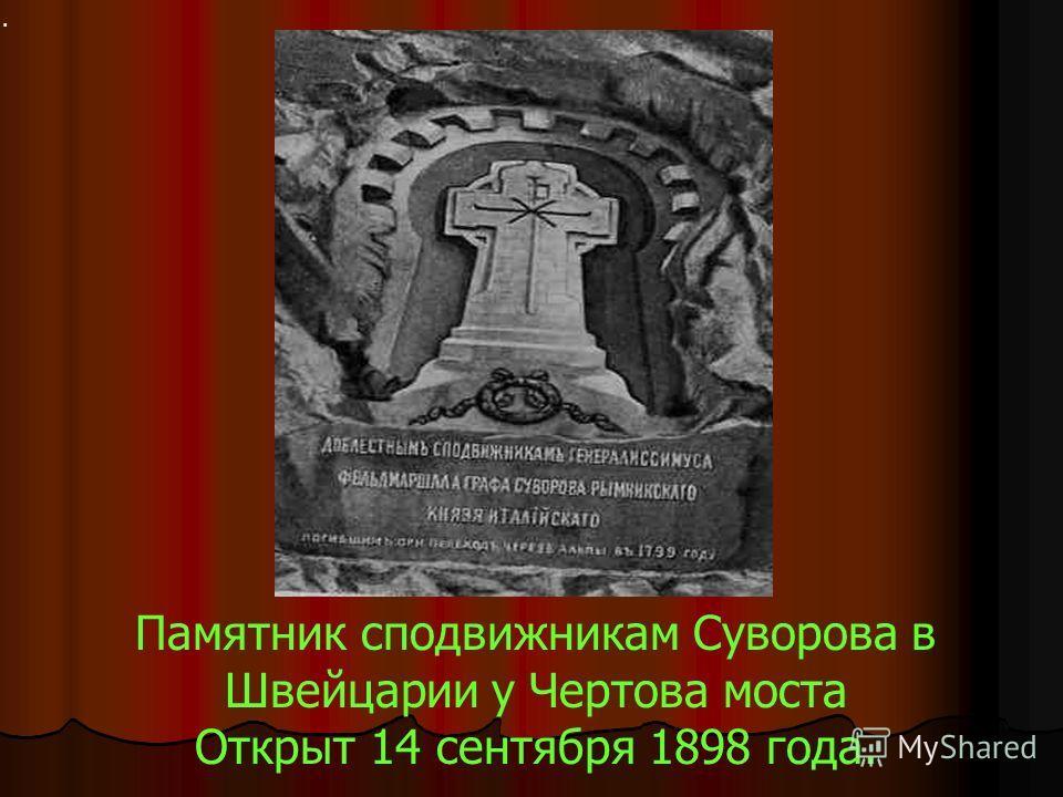 . Памятник сподвижникам Суворова в Швейцарии у Чертова моста Открыт 14 сентября 1898 года.
