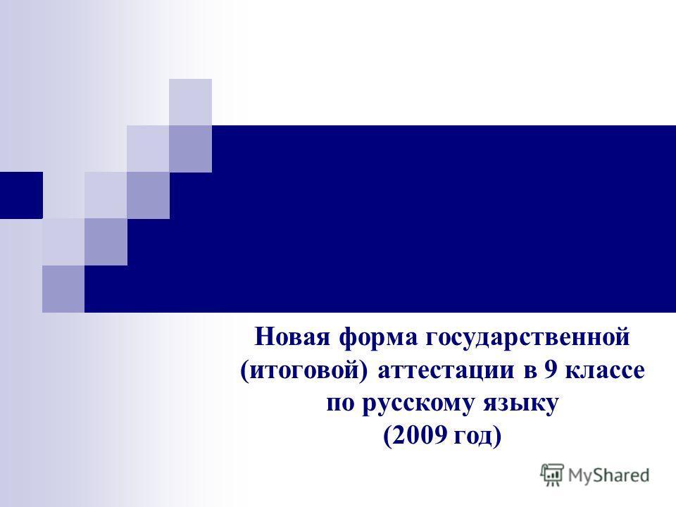 Новая форма государственной (итоговой) аттестации в 9 классе по русскому языку (2009 год)