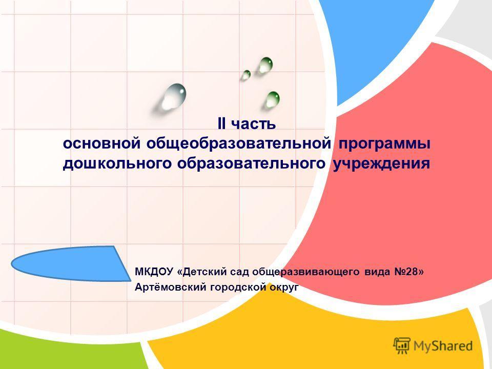 L/O/G/O II часть основной общеобразовательной программы дошкольного образовательного учреждения МКДОУ «Детский сад общеразвивающего вида 28» Артёмовский городской округ