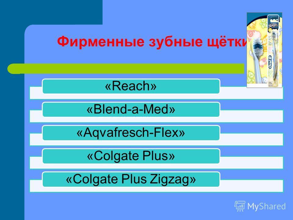 Фирменные зубные щётки «Reach»«Blend-a-Med»«Aqvafresch-Flex»«Colgate Plus»«Colgate Plus Zigzag»