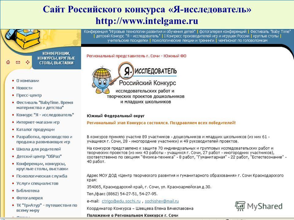 Сайт Российского конкурса «Я-исследователь» http://www.intelgame.ru