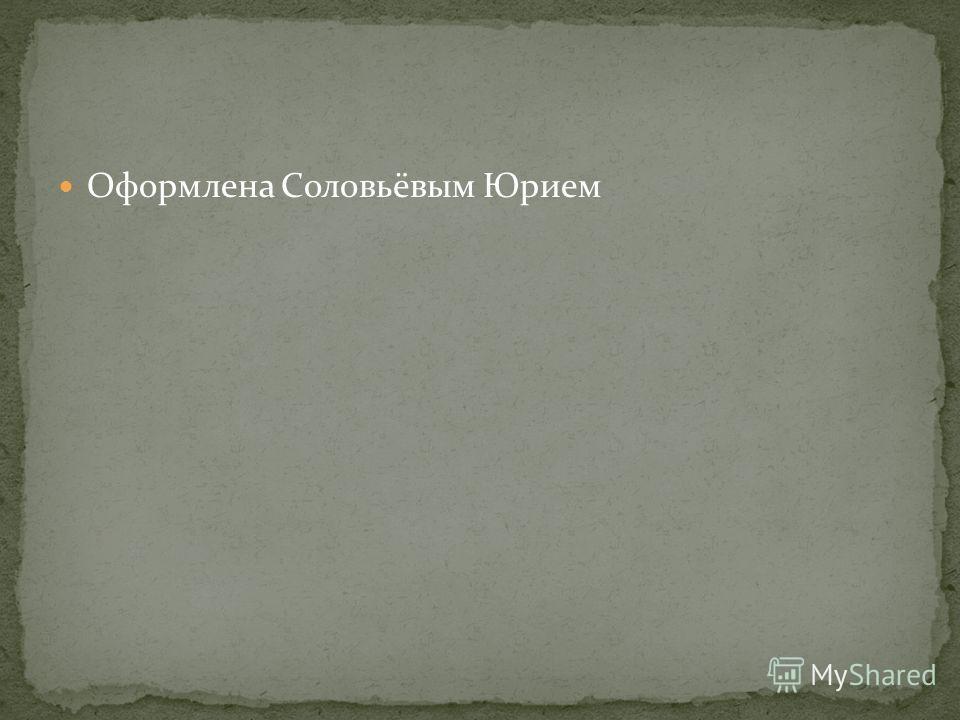 Оформлена Соловьёвым Юрием