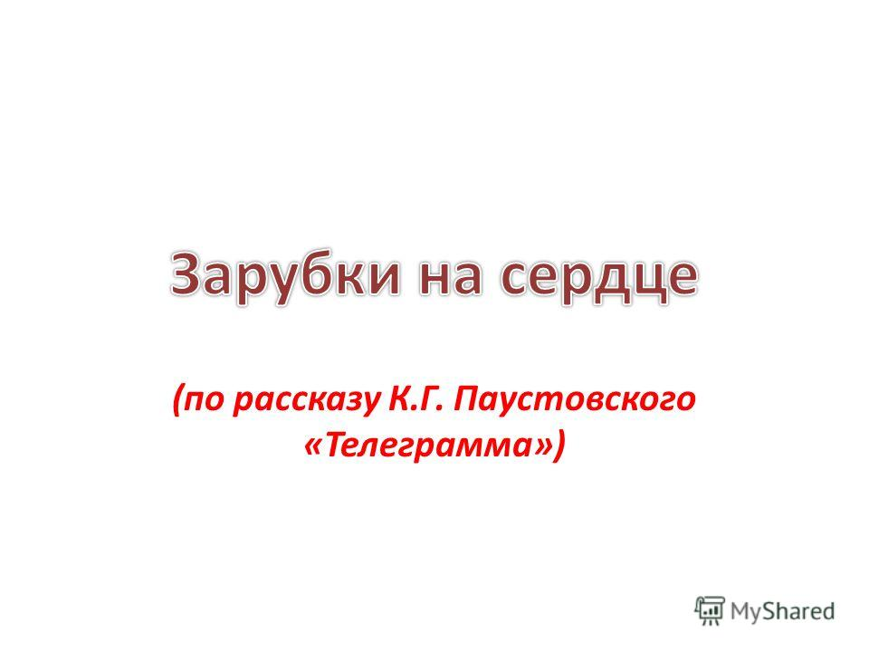(по рассказу К.Г. Паустовского «Телеграмма»)