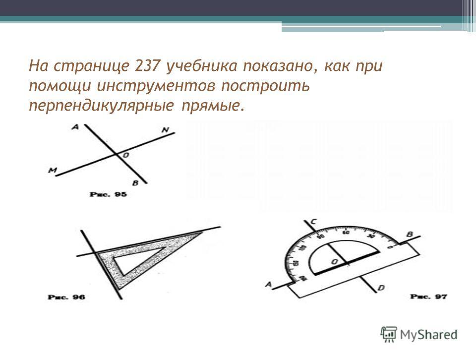На странице 237 учебника показано, как при помощи инструментов построить перпендикулярные прямые.