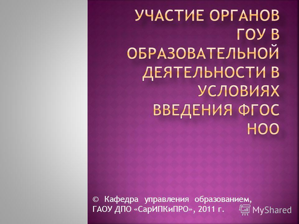 © Кафедра управления образованием, ГАОУ ДПО «СарИПКиПРО», 2011 г.