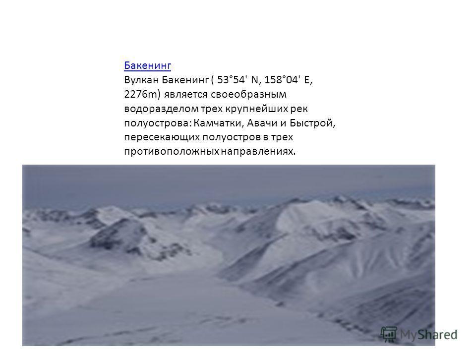 Бакенинг Вулкан Бакенинг ( 53°54' N, 158°04' E, 2276m) является своеобразным водоразделом трех крупнейших рек полуострова: Камчатки, Авачи и Быстрой, пересекающих полуостров в трех противоположных направлениях.