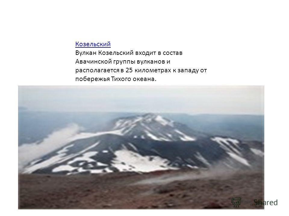 Козельский Вулкан Козельский входит в состав Авачинской группы вулканов и располагается в 25 километрах к западу от побережья Тихого океана.