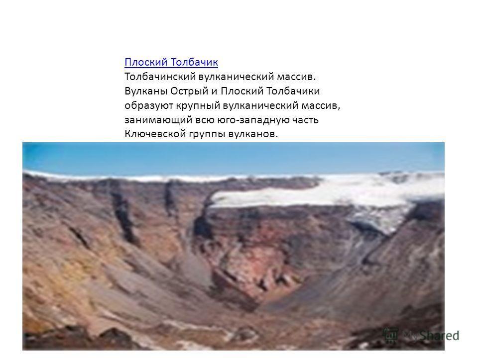 Плоский Толбачик Толбачинский вулканический массив. Вулканы Острый и Плоский Толбачики образуют крупный вулканический массив, занимающий всю юго-западную часть Ключевской группы вулканов.