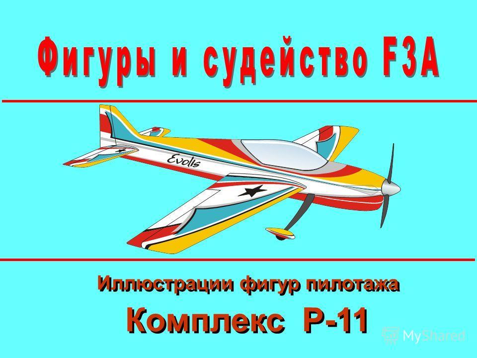 Иллюстрации фигур пилотажа Комплекс P-11 Иллюстрации фигур пилотажа Комплекс P-11