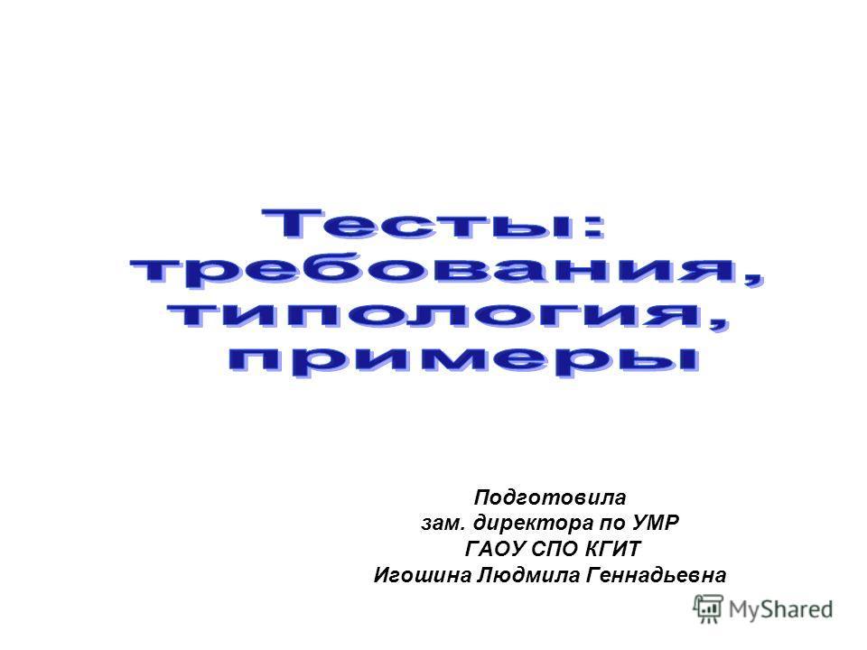 Подготовила зам. директора по УМР ГАОУ СПО КГИТ Игошина Людмила Геннадьевна