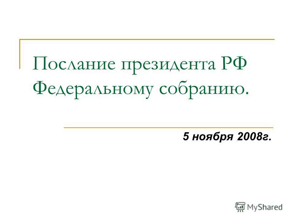 Послание президента РФ Федеральному собранию. 5 ноября 2008г.