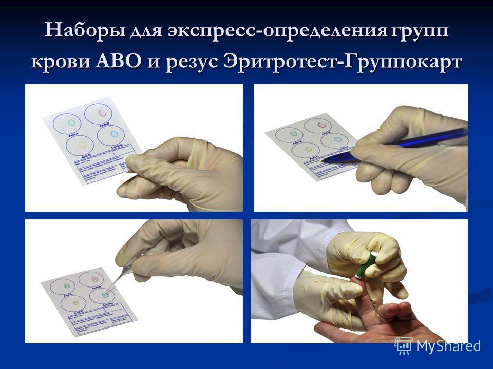 Наборы для экспресс-определения групп крови АВО и резус Эритротест-Группокарт
