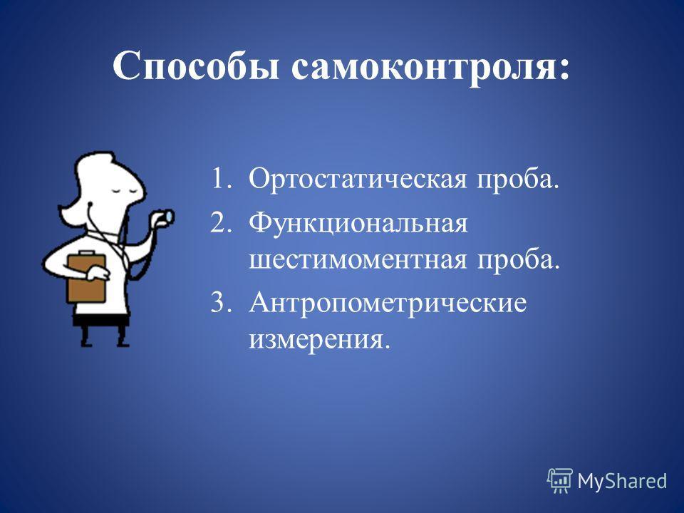 Способы самоконтроля: 1.Ортостатическая проба. 2.Функциональная шестимоментная проба. 3.Антропометрические измерения.
