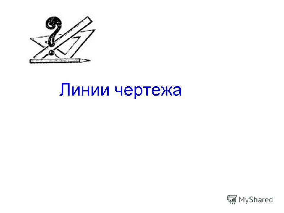 Линии чертежа