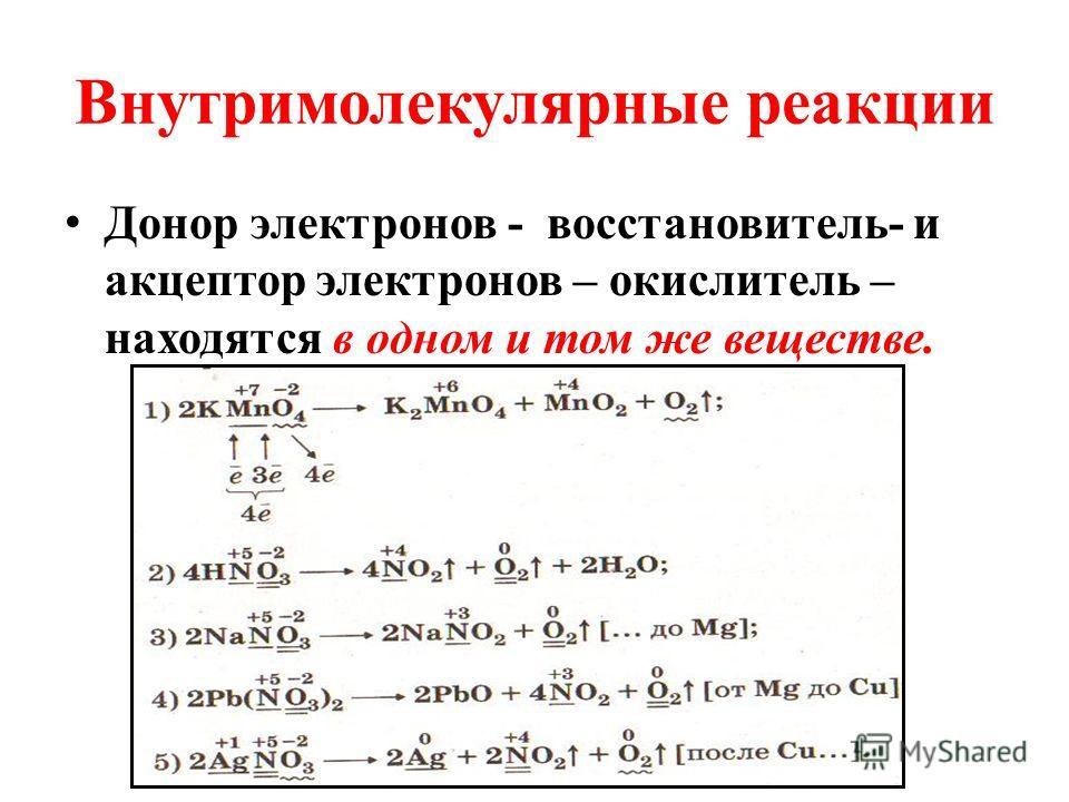 Внутримолекулярные реакции Донор электронов - восстановитель- и акцептор электронов – окислитель – находятся в одном и том же веществе.