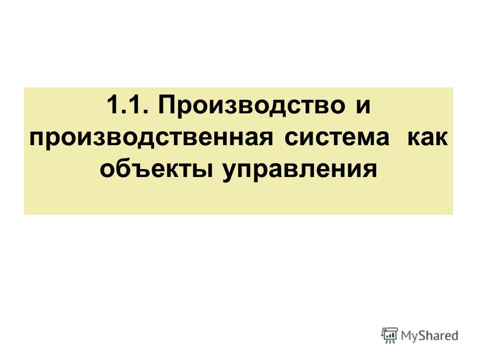 1.1. Производство и производственная система как объекты управления