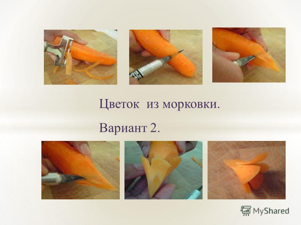Цветок из морковки. Вариант 2.