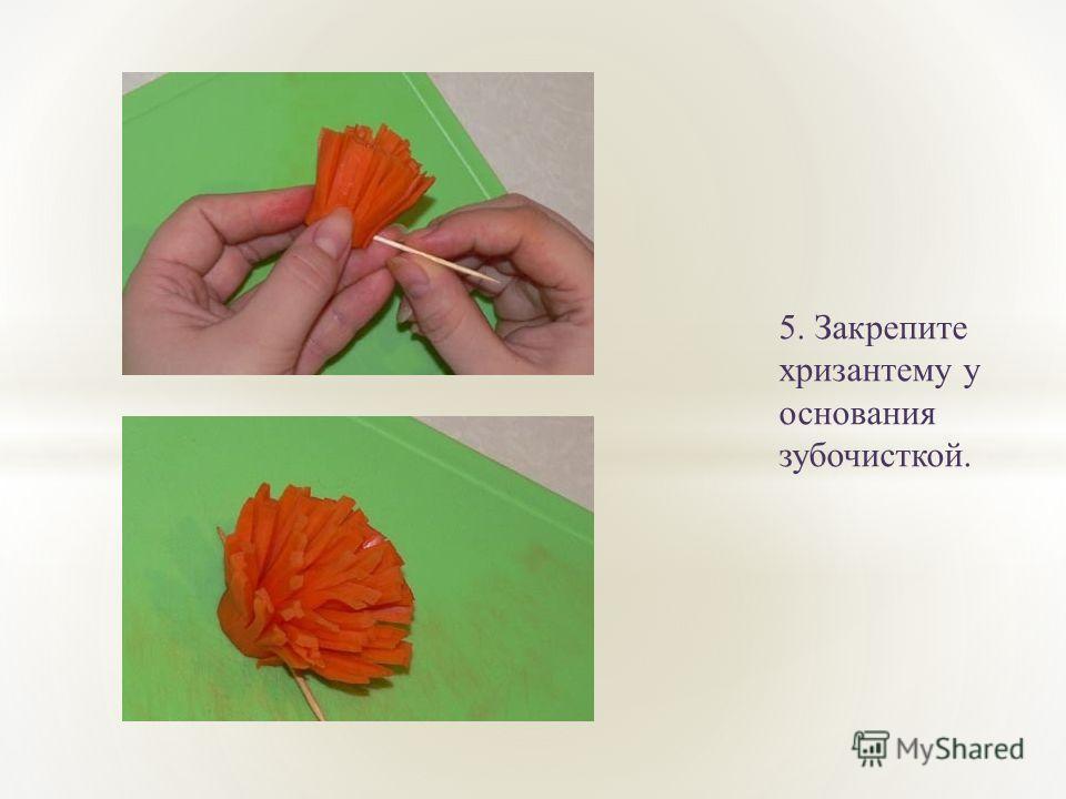 5. Закрепите хризантему у основания зубочисткой.