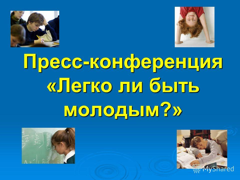 Пресс-конференция «Легко ли быть молодым?»