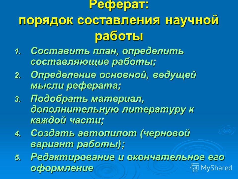 Презентация на тему Пресс конференция Легко ли быть молодым  6 Реферат порядок составления
