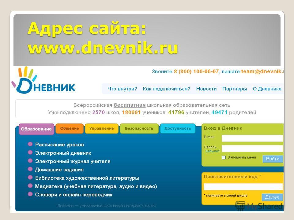 Адрес сайта: www.dnevnik.ru