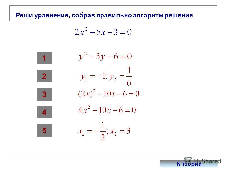 Реши уравнение, собрав правильно алгоритм решения 1 2 3 4 5 К теории