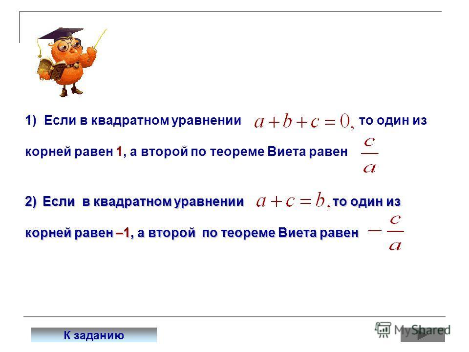 x 1 и х 2 – корни приведённого квадратного уравнения x 1 и х 2 – корни квадратного уравнения Теорема Виета 1) 2)