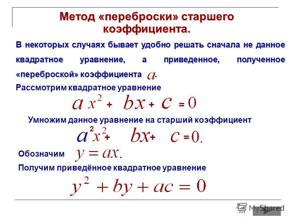 1) Если в квадратном уравнении то один из корней равен 1, а второй по теореме Виета равен 2)Если в квадратном уравнении то один из корней равен –1, а второй по теореме Виета равен К заданию