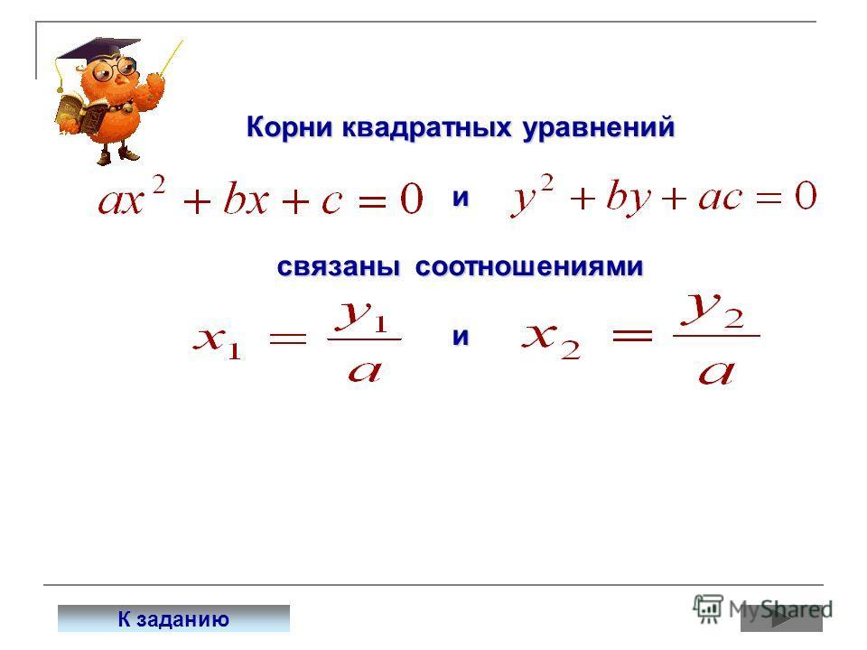 Метод «переброски» старшего коэффициента. В некоторых случаях бывает удобно решать сначала не данное квадратное уравнение, а приведенное, полученное «переброской» коэффициента. +=+ Рассмотрим квадратное уравнение Умножим данное уравнение на старший к