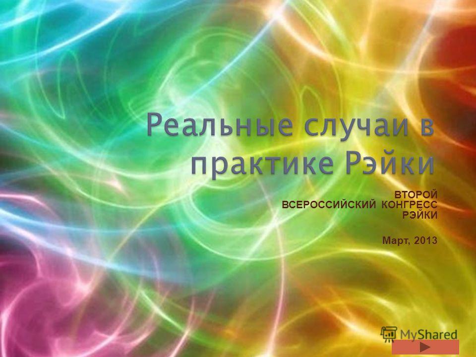 ВТОРОЙ ВСЕРОССИЙСКИЙ КОНГРЕСС РЭЙКИ Март, 2013