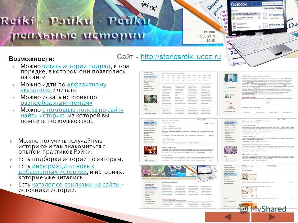 Сайт - http://storiesreiki.ucoz.ruhttp://storiesreiki.ucoz.ru Возможности: Можно читать истории подряд, в том порядке, в котором они появлялись на сайтечитать истории подряд Можно идти по алфавитному указателю и читатьалфавитному указателю Можно иска