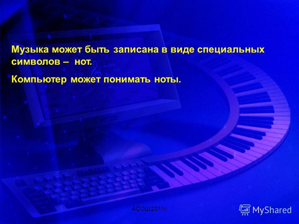 Музыка может быть записана в виде специальных символов – нот. Компьютер может понимать ноты.