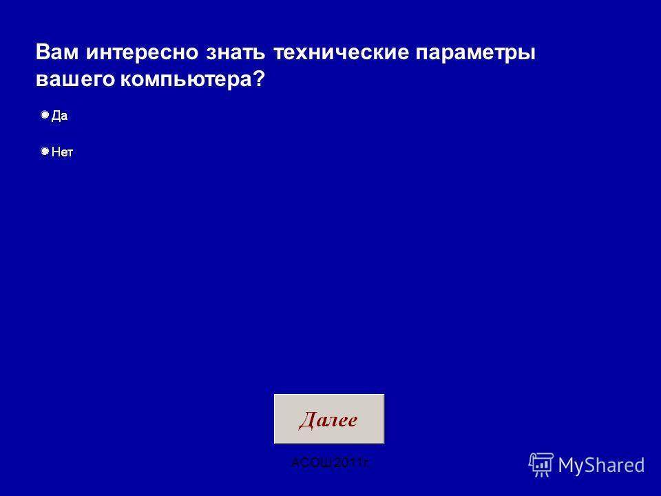 АСОШ 2011г. Вам интересно знать технические параметры вашего компьютера?