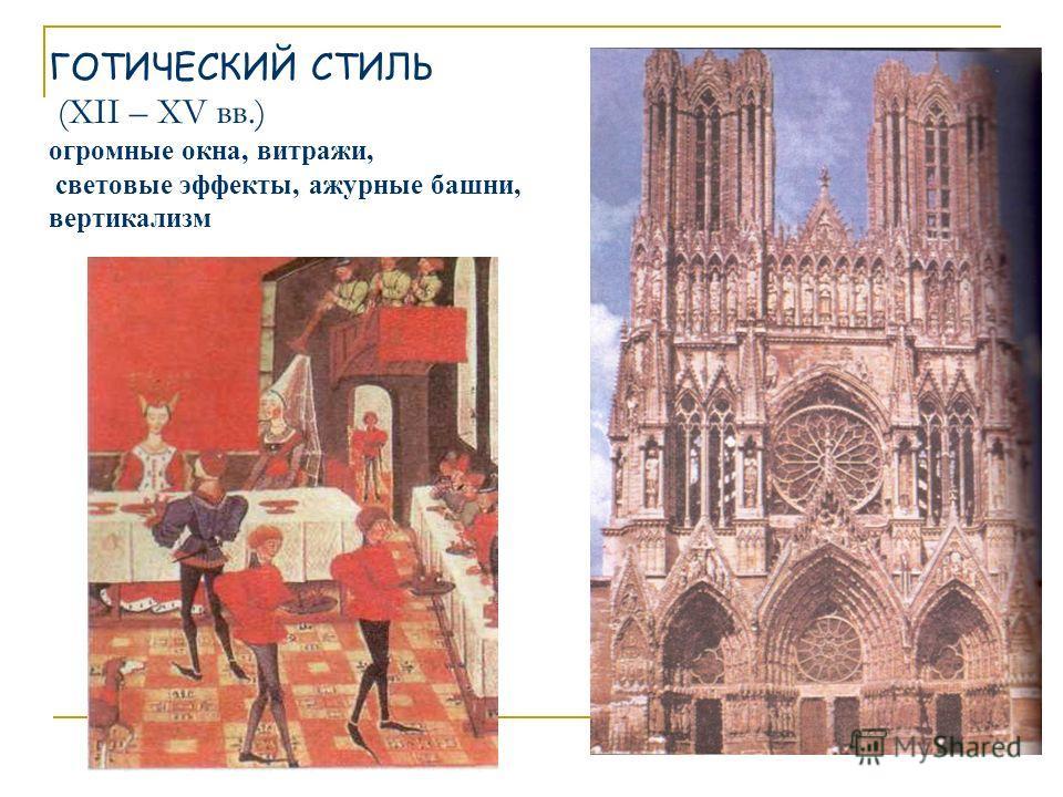 ГОТИЧЕСКИЙ СТИЛЬ (XII – XV вв.) огромные окна, витражи, световые эффекты, ажурные башни, вертикализм
