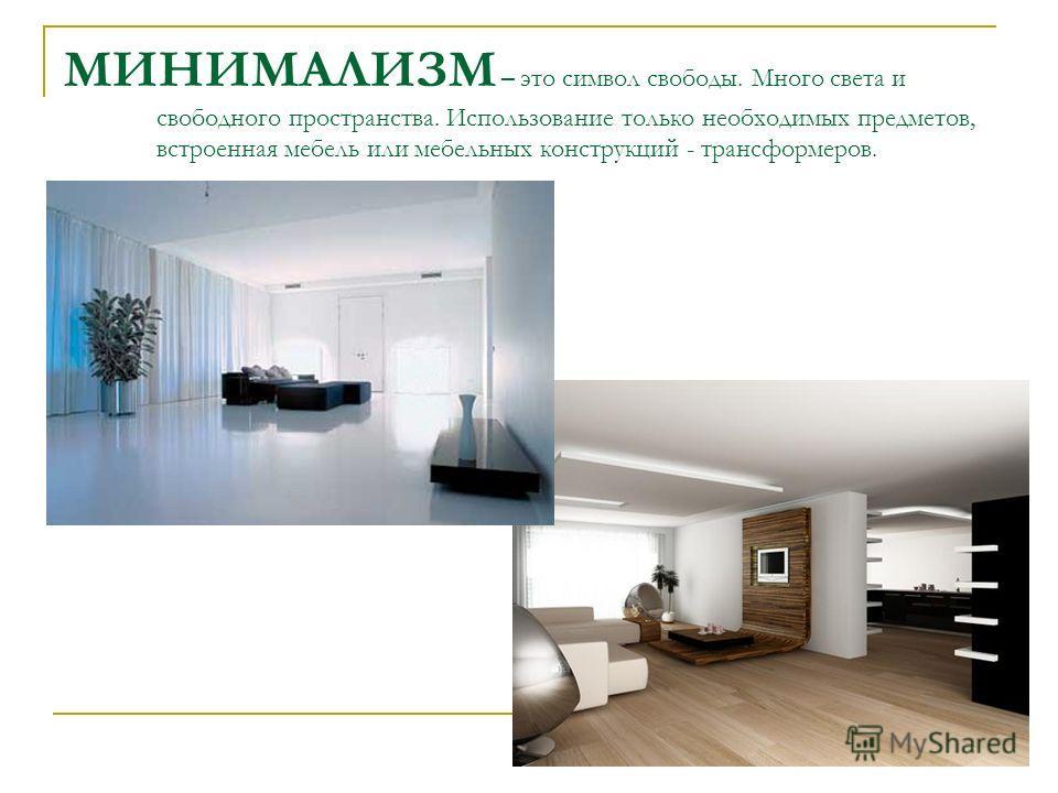 МИНИМАЛИЗМ – это символ свободы. Много света и свободного пространства. Использование только необходимых предметов, встроенная мебель или мебельных конструкций - трансформеров.