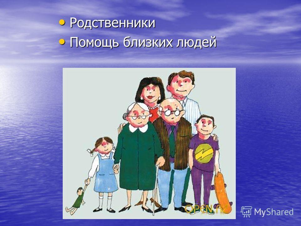 Родственники Родственники Помощь близких людей Помощь близких людей