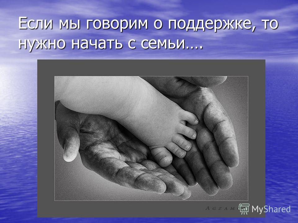 Если мы говорим о поддержке, то нужно начать с семьи….