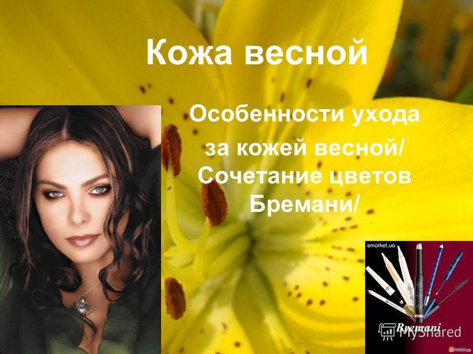 Кожа весной Особенности ухода за кожей весной/ Сочетание цветов Бремани/