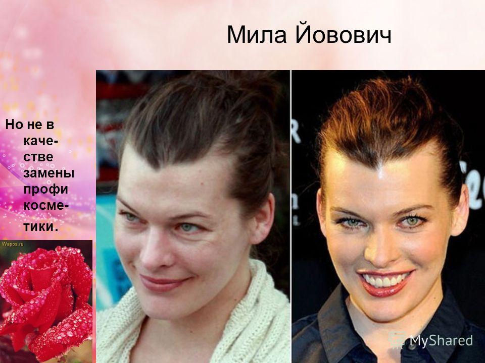 Мила Йовович Но не в каче- стве замены профи косме- тики.