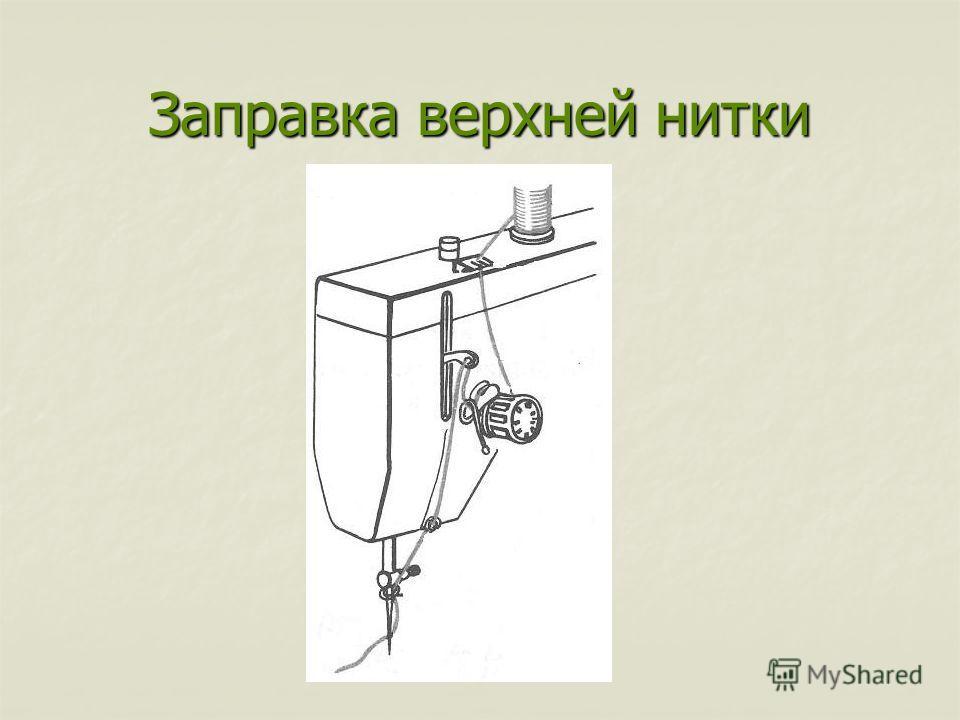 Заправка верхней нитки