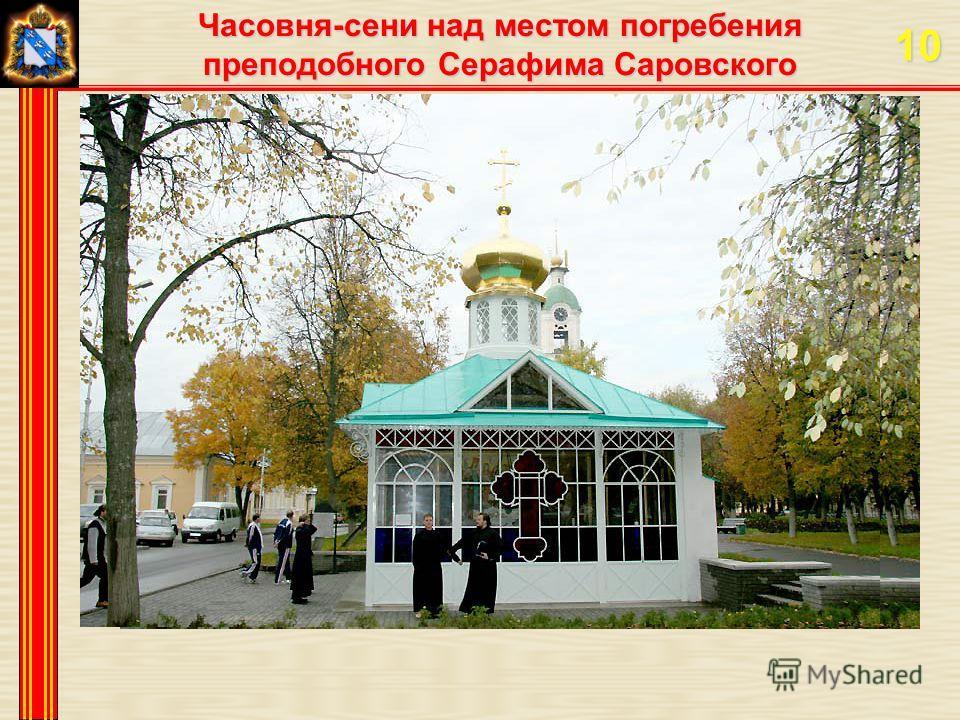 10 Часовня-сени над местом погребения преподобного Серафима Саровского
