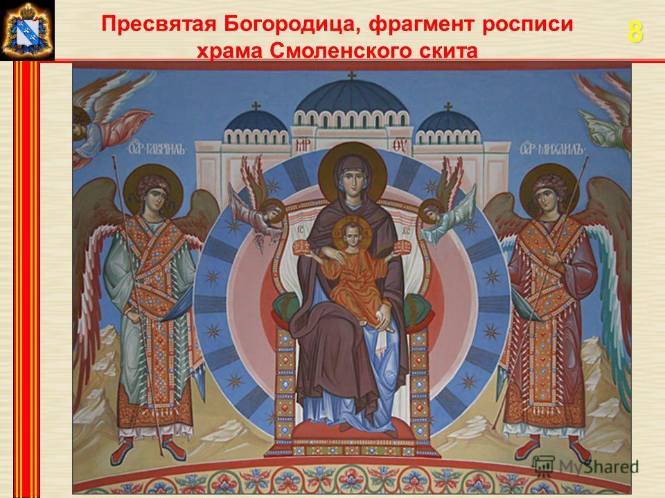 8 Пресвятая Богородица, фрагмент росписи храма Смоленского скита