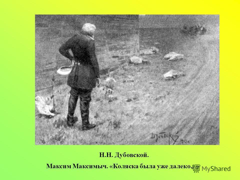 Н.Н. Дубовской. Максим Максимыч. «Коляска была уже далеко...»