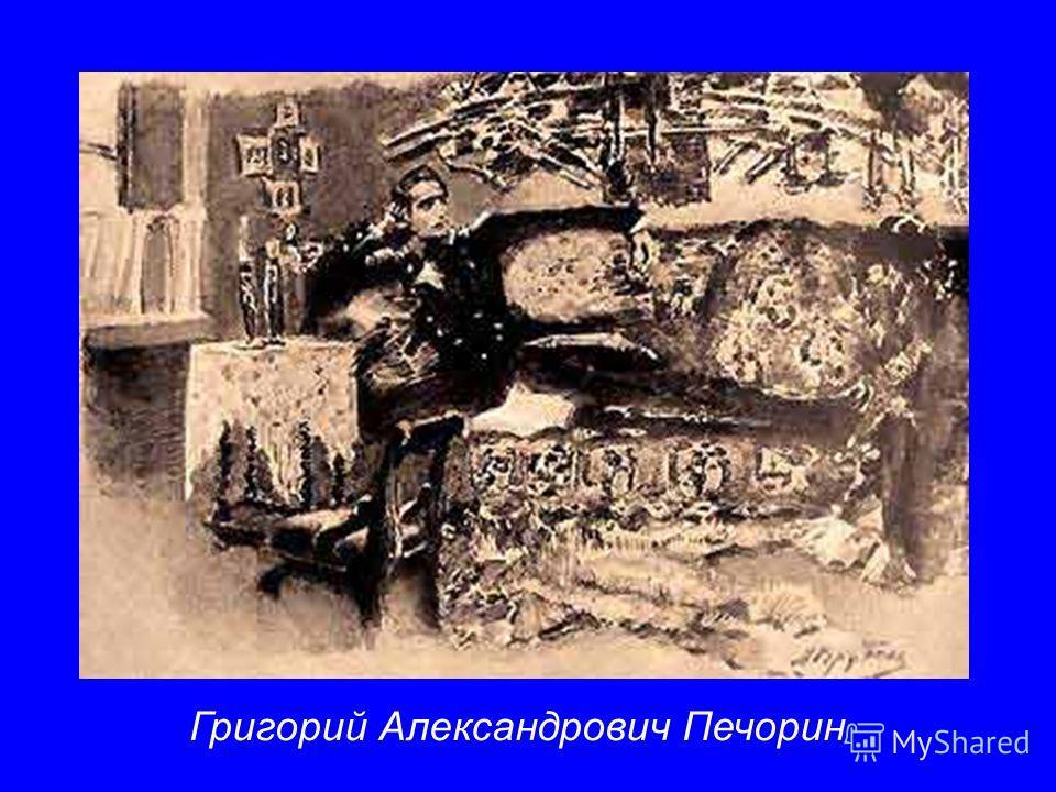 Григорий Александрович Печорин