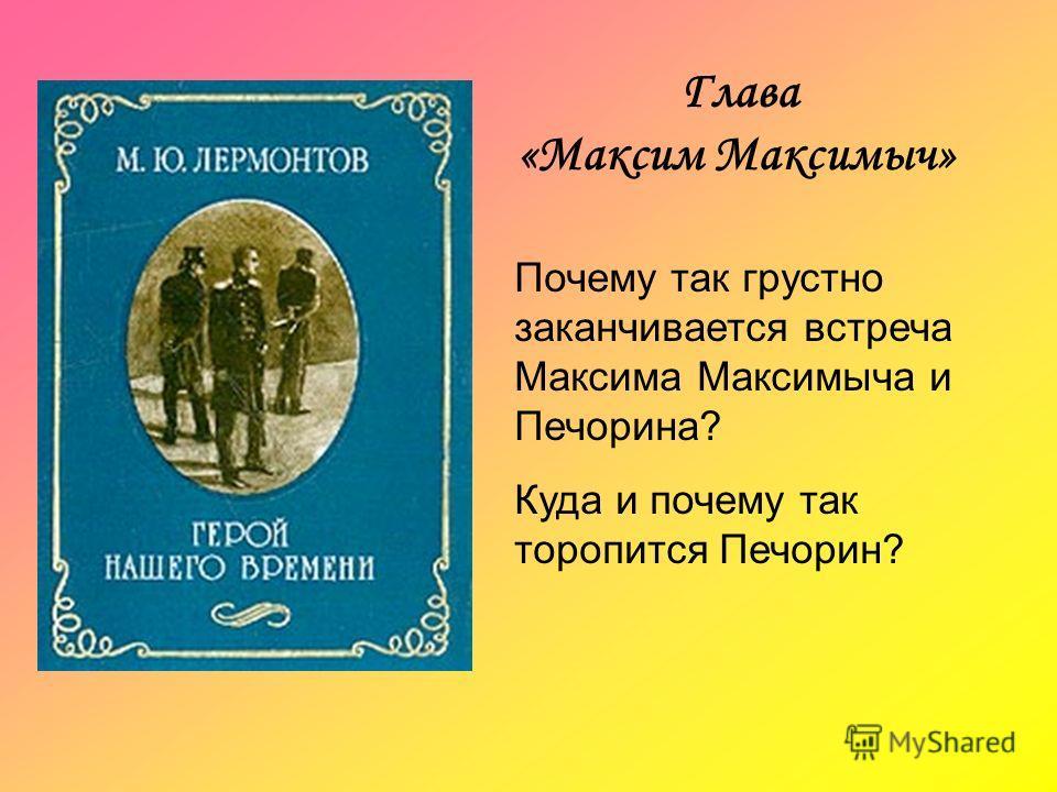 Глава «Максим Максимыч» Почему так грустно заканчивается встреча Максима Максимыча и Печорина? Куда и почему так торопится Печорин?