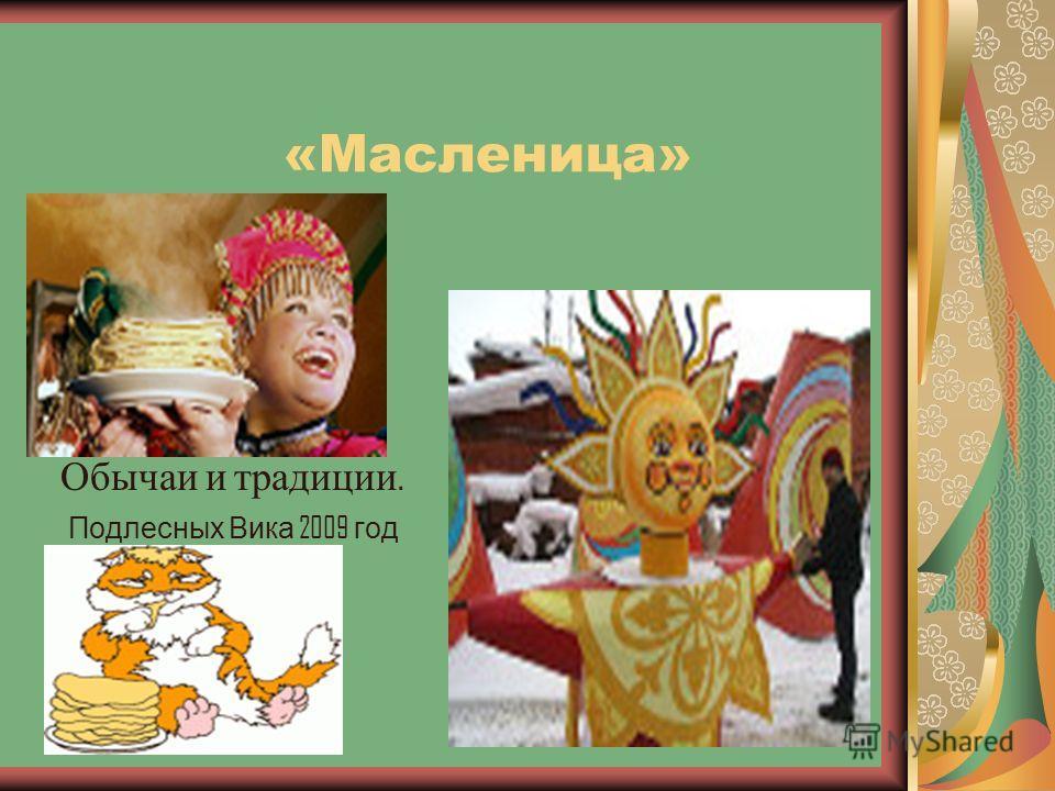 «Масленица» Обычаи и традиции. Подлесных Вика 2009 год