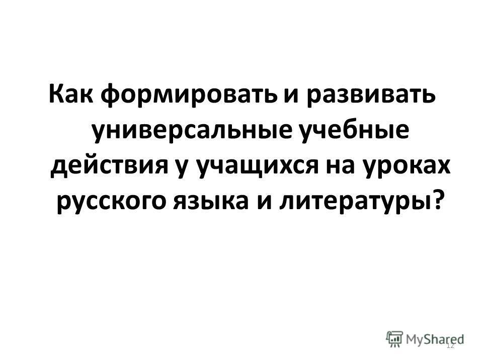 Как формировать и развивать универсальные учебные действия у учащихся на уроках русского языка и литературы? 12